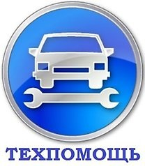 Ремонт-Автомобилей-Техпомощь--На-Дороге-Москва-Круглосуточно