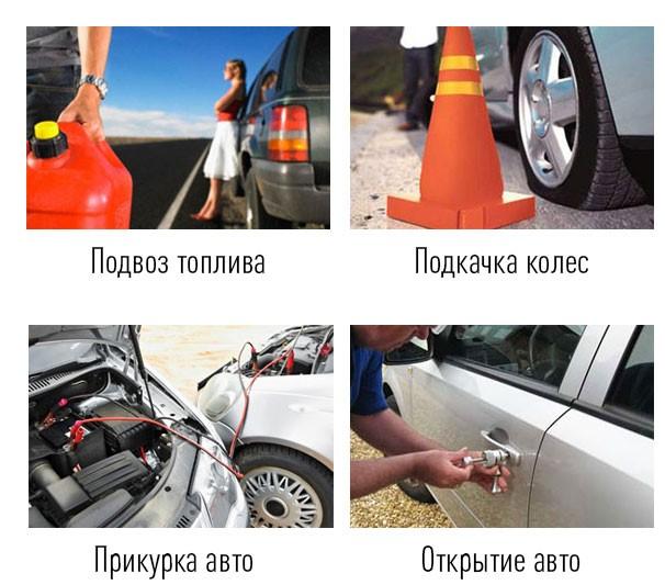 Выездная техпомощь на дороге